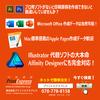 3,060円でIllustrator・Photoshopと同等の機能が使えるDTPソフトウェア