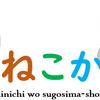 新しいブログ「くらしのねこかふぇ」はじめました!