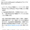 アップルが「iOS 11.0.3」へのアップデートを10/12より開始、今回はちょっと珍しいアップデート!?