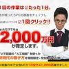 「織田慶」氏・「鈴木健二」氏の「AFCアセットフォーメーションアカデミー」について検証してみた