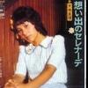 昭和歌謡曲を聴く…。