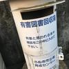 高徳線鶴羽駅の白ポストとさぬき市の設置状況