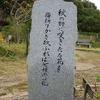 万葉歌碑を訪ねて(その907、908)―太宰府メモリアルパーク(8,9)―万葉集 巻八 一五三七、一五三八