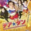 【チア☆ダン】女子高生がチアダンスで全米制覇しちゃったホントの話