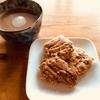 今月のお菓子【ピーナッツクッキー】
