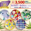 麻婆茄子の素 発売35周年キャンペーン総計3,500名に当たる!