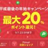 【初回限定】LINEショッピング平成最後の年始キャンペーンで最大20,000ポイントが【初回なら】必ずもらえる!