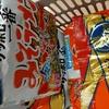 東京2020オリパラ閉幕・住宅ローン金利・昭和の日曜ランチ(インスタント麺)