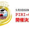 ピリカ初のオンラインゴミ拾い大会PIRI-CUPを開催します!!