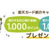 楽天カードの紹介で楽天スーパーポイントが1000ポイント還元されるキャンペーンを常時開催!
