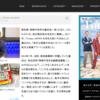 【感激!】Forbes JAPAN様に掲載していただきました!!
