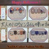大人のハロウィンネイルの楽しみ方♡HALLOWEENデザイン★2019☆新作デザイン