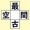 漢字脳トレ 59問目