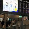 成田空港の入国審査の開始時間