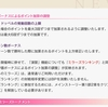 【マギレコ】6月29日から『ミラーズランキング』開催!トーナメントもあるよ!
