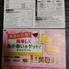 【8/31】 ニッスイお小遣いゲットキャンペーン【レシ/はがき*line】