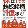 【書評】上岡 正明さんの「株はたった1つの鉄板銘柄で1億稼ぐ! 」感想レビュー・概要まとめ