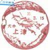 【風景印】上津郵便局