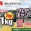 秋田米を食べて当てよう!ガッツリ!お肉1kgプレゼントキャンペーン