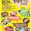 CRT栃木放送55周年記念肉まつり!9月2日(日)