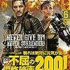 『映画秘宝』復刊記念!Taiyakiが選ぶ「元気が出る映画10選」
