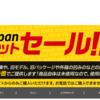 ショップジャパンでアウトレットセールが開催中!トゥルースリーパー プレミアムやセラフィット フュージョンなどが対象