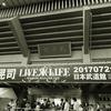 吉川晃司ライブ2017「Live is Life」at 日本武道館