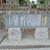 「八反田天満宮二百年祭記念之碑」