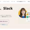 """""""Slack""""・・・Slash でも Crash でも Blackでもないよ。利用者サポート向上化・円滑化への仕組みの構築。・・・【中の人だけど非公式:おうちソクたび開発日誌】"""