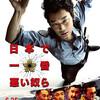 映画「日本で一番悪い奴ら」傑作です。軽快な作風に包まれた深い闇を見よう!!