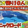 ピクニックロード キノピオ分かりにくい10人の場所 以前の動画と合わせてキノピオ救出率100%達成 【ペーパーマリオ オリガミキング】 #19