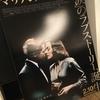 【映画】『マリアンヌ』でベテラン俳優の魅力再発見