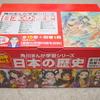 子どもと一緒に「日本の歴史」を楽しく学ぶなら角川のまんが学習シリーズがオススメ。