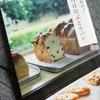 自分の日常がちょっと特別になる『今日はぶどうパン』/平松洋子