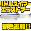 【イマカツ】ベイトに似せたリアルなソフトルアー「ハドルスイマーエラストマー」に新色追加!
