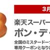 楽天市場で買い物するとポンデリングが1個貰える!楽天スーパーセール中に1,000円以上購入