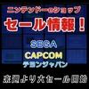 3DS&WiiUセール情報!セガ3D復刻プロジェクトがお得に!テヨンジャパン作品と逆転裁判も安い!