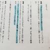 サンガくらぶ番外編 塩澤賢一3連続ヨーガ講座「呼吸をしずめ、心をしずめる」(第2回のおさらい)