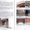 『旧中野刑務所正門学術調査報告書』(中野区発行)が中野区立図書館に所蔵されました。まもなくデジタルアーカイブでも公開(2020年10月)