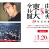東出昌大ナレーションの三島由紀夫の映画で泣きました