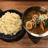 『吉田商店』函館の人気スープカレー屋に行って来たわ!【北海道函館市新川町】