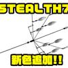 【ジークラック】ライン絡みし辛い7本ワイヤーのアラバマ「STEALTH7」に新色追加!