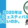 未確認フェスティバル2020 はもともと開催する予定がなかった?という説を考える。