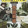 【参考文献】歴史群像アーカイヴvol.17「西部戦線」