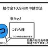 給付金申請方法【4コマ漫画】