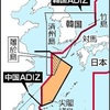 中国軍機8機が対馬海峡往復、空自スクランブル