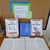 とある学校の図書館(日本国憲法)
