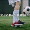 2021年秋『WEリーグ』開幕!!