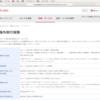 台湾旅行(準備) dカードGOLD付帯の海外旅行保険を使う