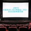 【2019】お盆休みに見る映画はこれだ!おすすめ映画10選